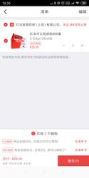 Screenshot_2019-06-11-19-30-39-586_com.ddsy.songyao