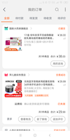Screenshot_2019-02-18-17-17-17-796_com.taobao.taobao