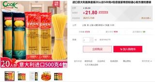 taobao-spaghetti