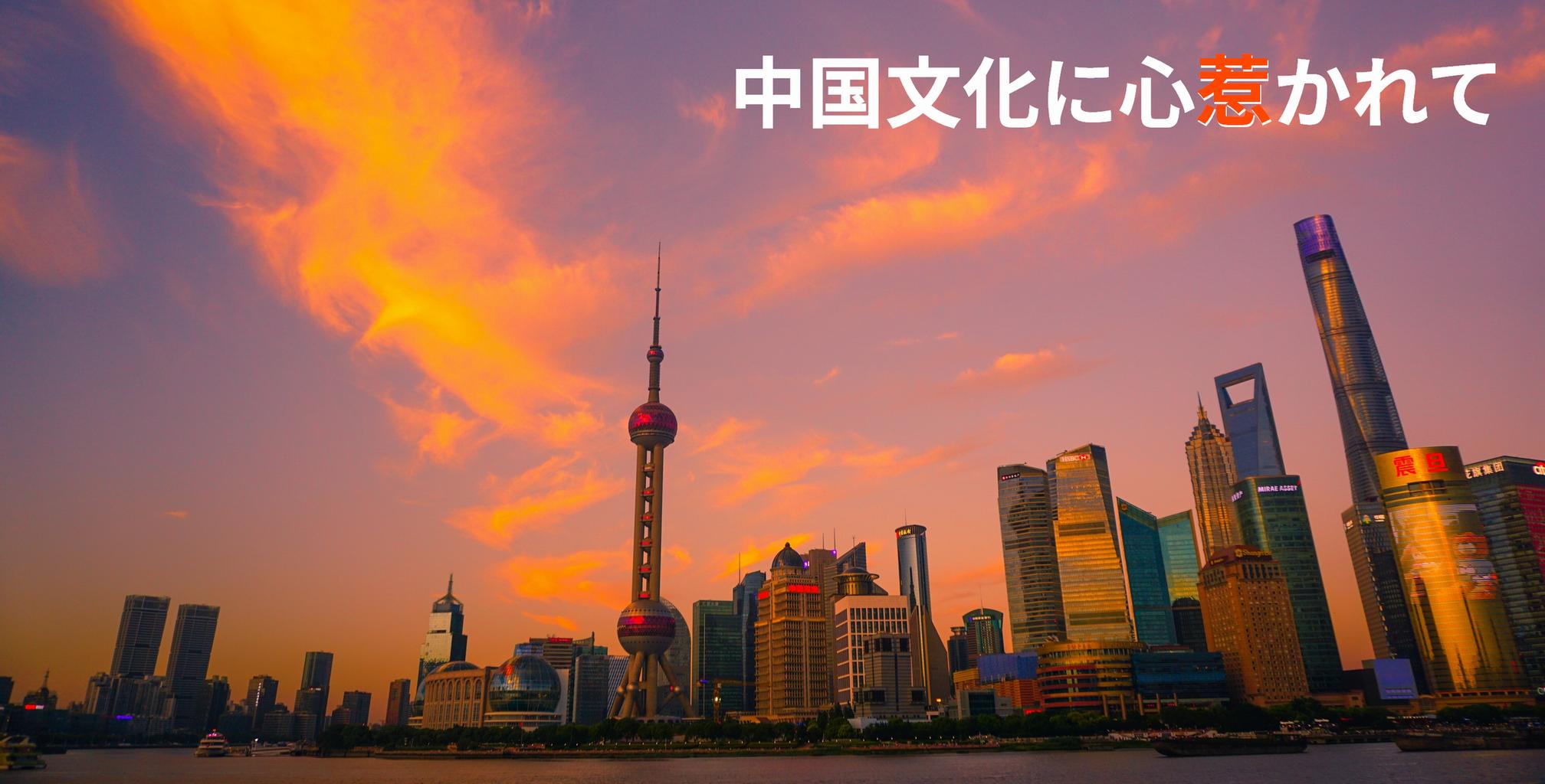 中国文化に心惹かれて イメージ画像