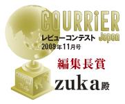 クーリエ・ジャポンレビューコンテスト2009年11月編集長賞受賞