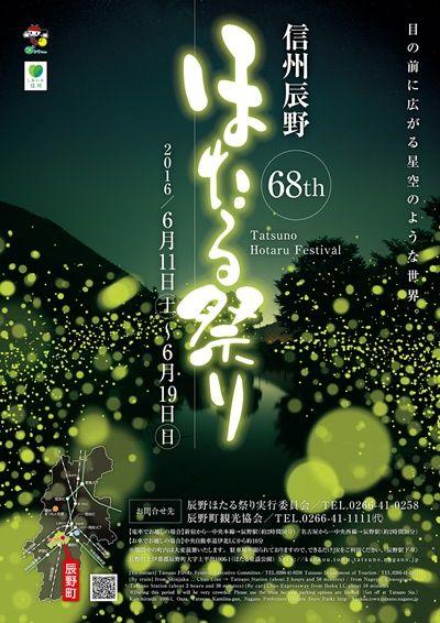 2016hotaru-festival_ol-01 400