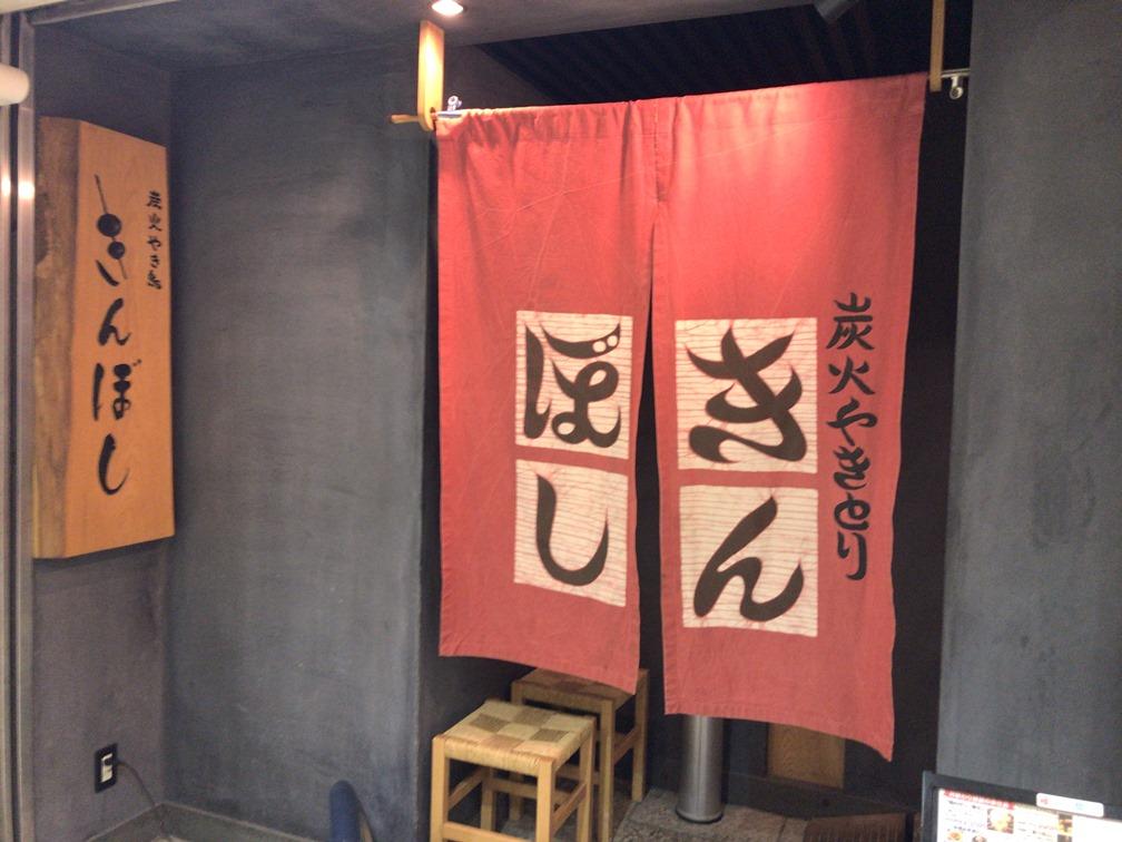新栄発『きんぼし』~本店の今池店はミシュランガイド掲載店!名古屋に ...