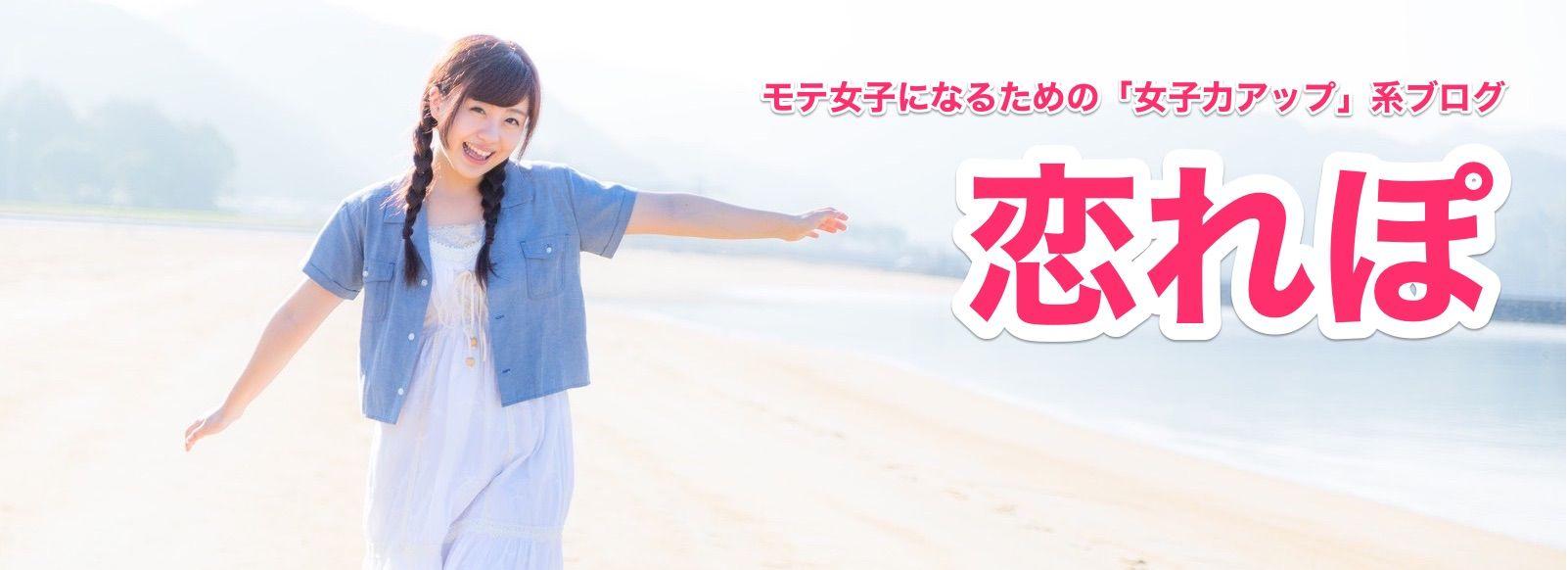 恋れぽ イメージ画像