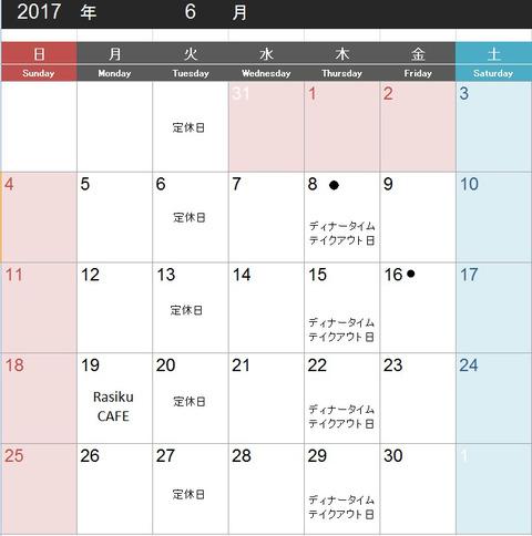 20176月カレンダーのコピー