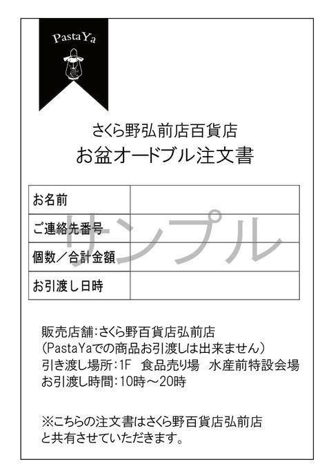 オードブル注文書サンプル_edited-1のコピー