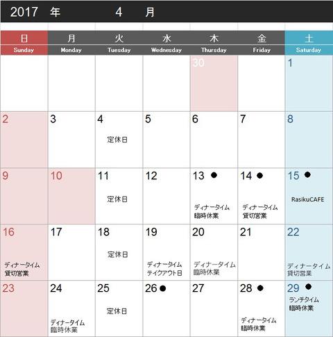 カレンダー20174月最新のコピー