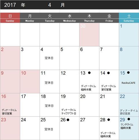 カレンダー20174月最新