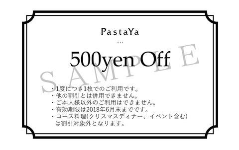 500円割引券のサンプル
