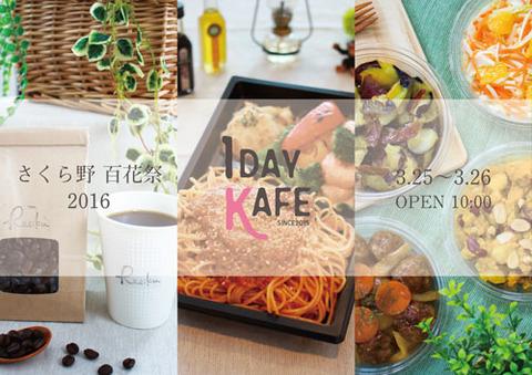 1dayKafe-banner-v1
