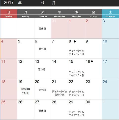 20176月カレンダーのコピーのコピー