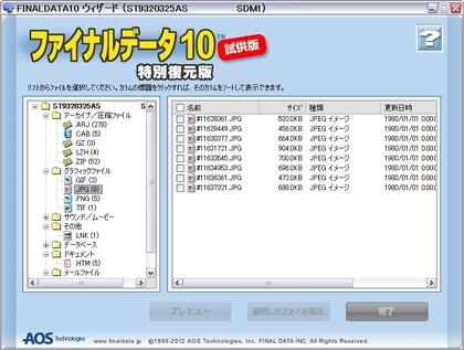 ファイナルデータ 10plus 013