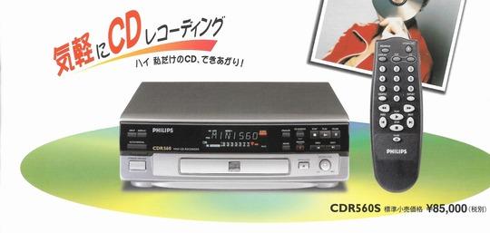 PHILIPS CDR560S