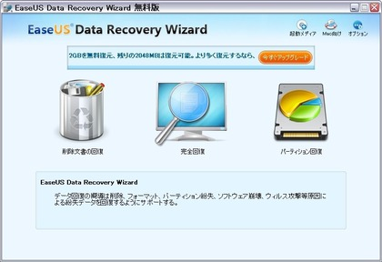 EaseUS Data Recovery Wizard Free 日本語版