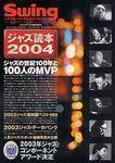 swing2004
