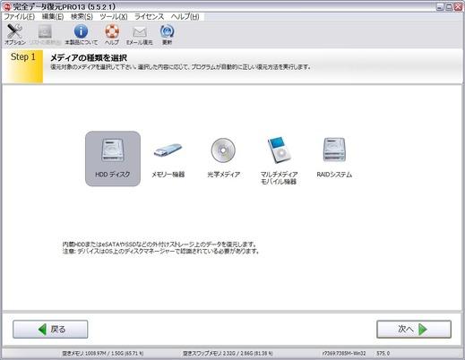 完全データ復元PRO13_002