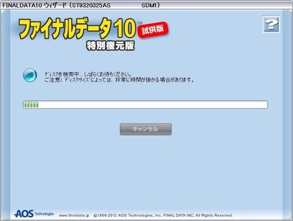 ファイナルデータ 10plus 015