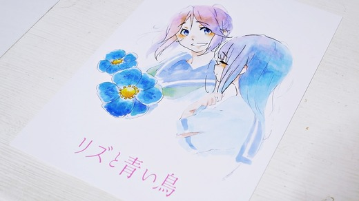 リズと青い鳥 山田尚子イラストカード