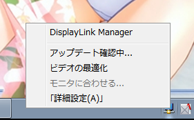 DisplayLink Manager