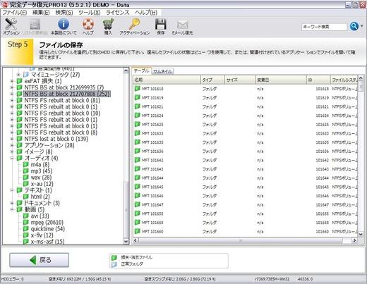 完全データ復元PRO13_損失ファイル