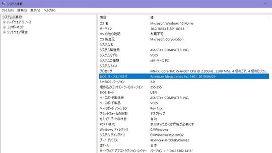Windows10システム情報 ASUS VivoMini VC65
