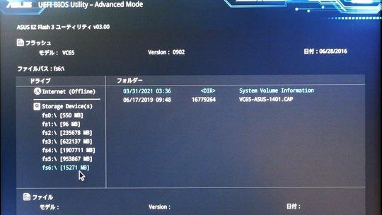 BIOSデータ入りストレージを選択