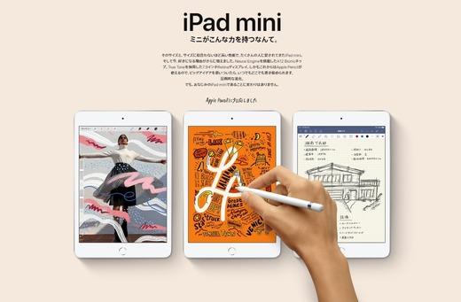 新型iPad mini発売 iPad mini5