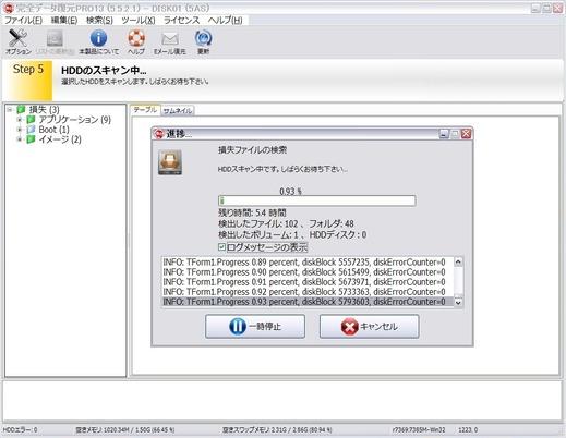 完全データ復元PRO13_HDDのスキャン中_フォーマッとした場合