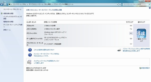 UL20FT_Windowsエクスペリエンス