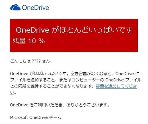 OneDriveがほとんどいっぱいです