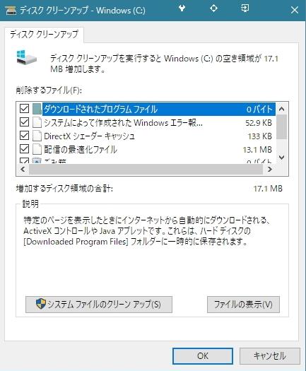 Windowsシステムファイルのクリーンアップ