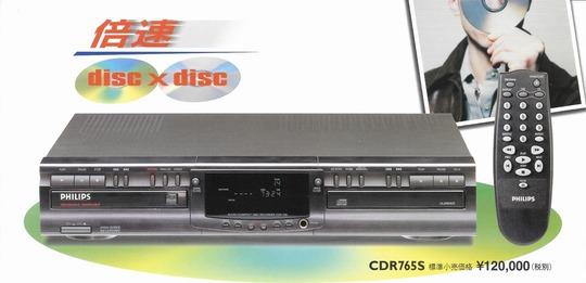 PHILIPS CDR765S