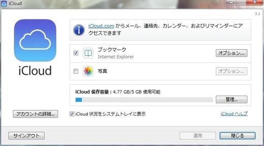 iCloud コントロールパネル3.1