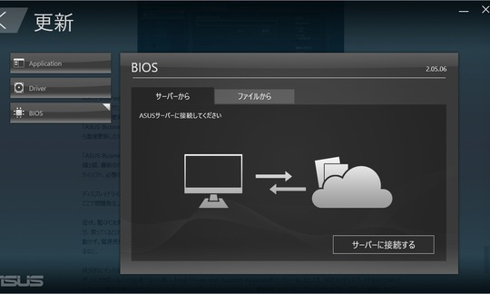ASUS Business Manager サーバーから