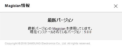 Samsung Magician トラブル