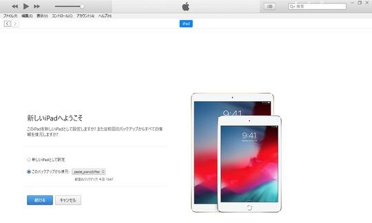 新型iPad mini iPad mini4 復元