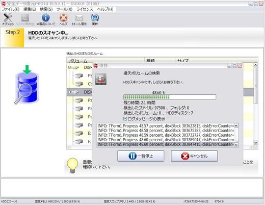 完全データ復元PRO13_HDDスキャン中_ドライブを認識しない場合