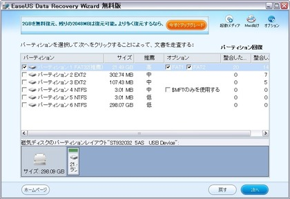 Ease<br> US Partition Master Recovery mode