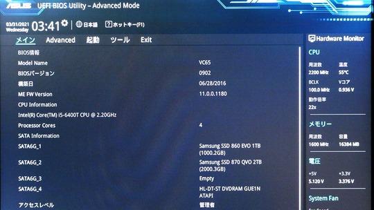 ASUS VivoMini VC65 日本語UEFI BIOS