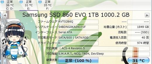 Samsung SSD温度
