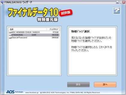ファイナルデータ000013