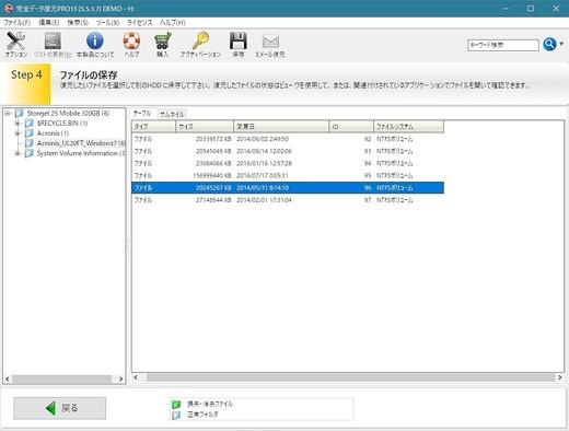 完全データ復元PRO ファイルの保存