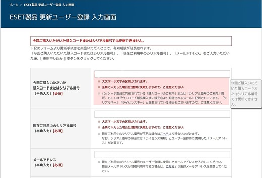 ESET更新ユーザー登録