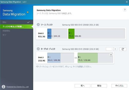 Samsung Data Migration パーティション分割