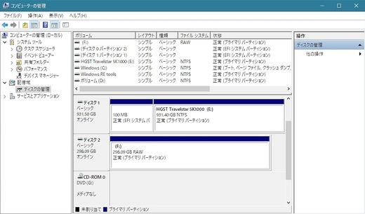 Windows管理ツール_ディスクの管理