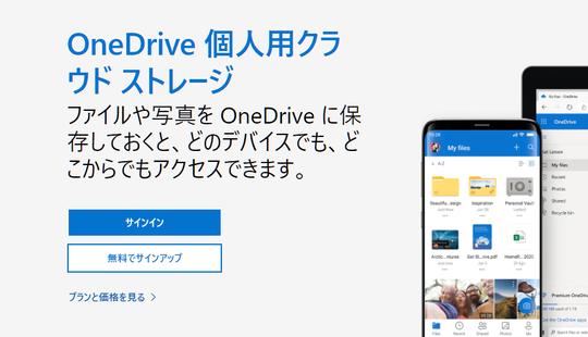OneDriveトップページ
