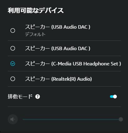 Amazon Music HD 排他モード