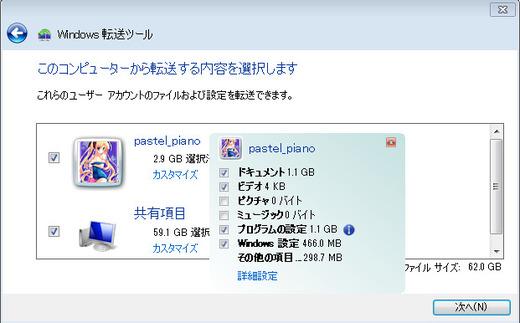 Windows7転送ツール