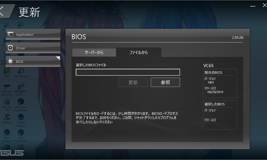 ASUS Business Manager BIOS更新