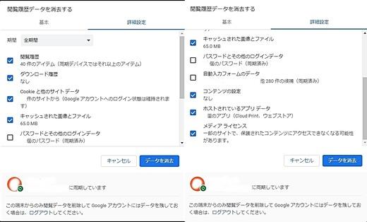 Google Chrome閲覧履歴データを削除する